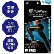 Profits日本專業運動壓力襪(男士) | 跑步戶外遠足適用