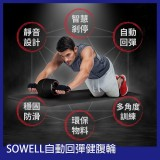SOWELL自動回彈健腹輪 | 健肌收腰 |減輕體重 | 包跪墊