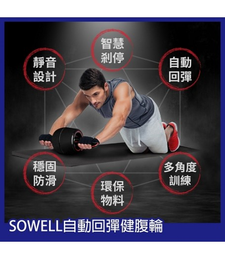 SOWELL自動回彈健腹輪   健肌收腰  減輕體重   包跪墊