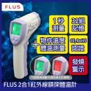 FLUS 非接觸式二合一功能紅外線額探體溫計