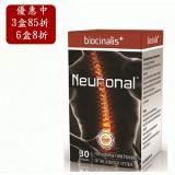 Biocinalis+ 快安樞 神經痛剋星 | 有效改善三叉神經痛、生蛇、坐骨神經痛、腰背痛 (3盒85折, 6盒8折)