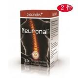 Biocinalis+ 快安樞 神經痛剋星 | 有效改善三叉神經痛、生蛇、坐骨神經痛、腰背痛 (2盒)